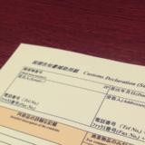 税関告知書補助用紙の書き方と注意点