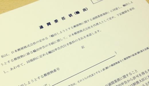 通関委任状(輸入・輸出)の書き方と注意点