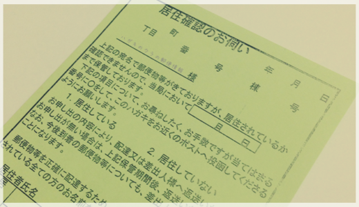 元郵便局員が教える!「居住確認のお伺い」が届いた際の適切な対処方法