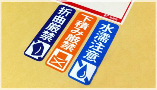 普通郵便の「水濡れ注意」や「折曲厳禁」の効果と拘束力について