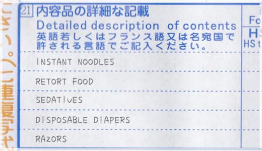 国際郵便やEMSなど国際関連の品名の書き方と英語・フランス語表記を解説