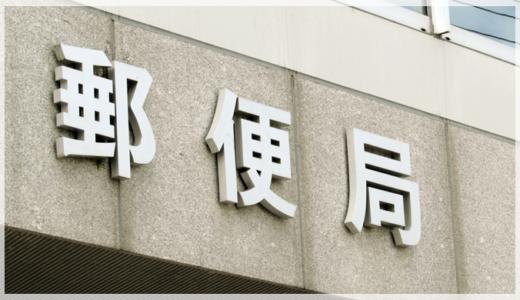 個人情報を抜かれる被害が多発!日本郵便の偽サイト情報まとめ