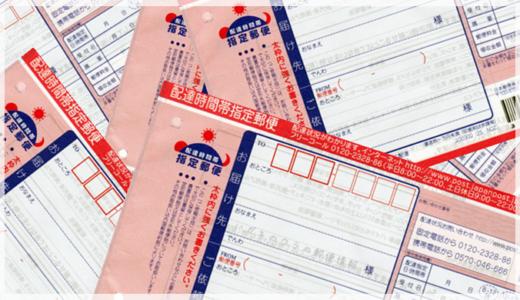 元郵便局員が教える!配達時間帯指定郵便(普通)の郵送方法と注意点