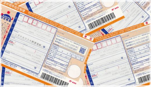 元郵便局員が教える!配達時間帯指定郵便(書留)の郵送方法と注意点