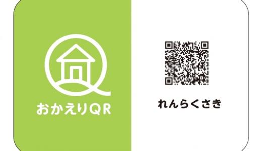 東京都内の全郵便局にて「おかえりQR」の販売開始
