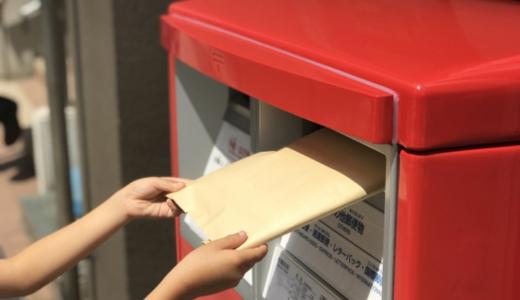 日曜日や祝日にも配達される郵便物と荷物の種類と配達方法まとめ