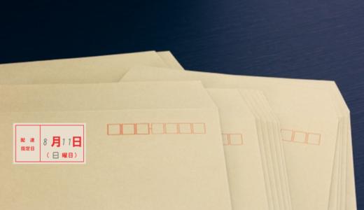 絶対に失敗しない!日曜日や祝日でも配達してくれる「配達日指定郵便」の差出方法と注意点