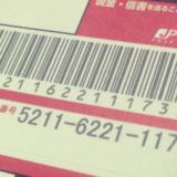 内国郵便・ゆうパックの追跡情報から分かる輸送状況の確認方法