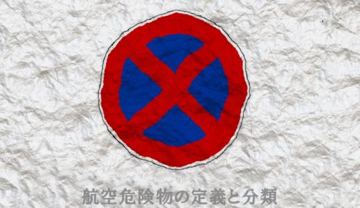 郵便局における航空危険物対策について解説