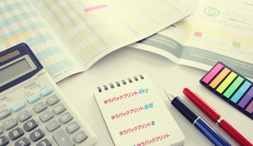 日本郵便が提供している「ゆうパックプリントSky」「ゆうパックプリント産直」「ゆうパックプリントR」「Webゆうパックプリント」について解説