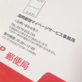 国際eパケットなどで使用する専用のパウチ(送り状袋)の請求方法