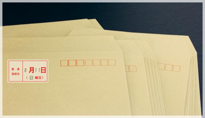 元郵便局員が教える!配達日指定郵便の郵送方法と注意点 | ハガキの ...
