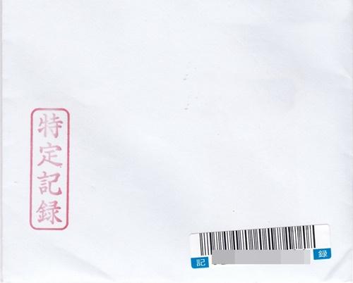 局 記録 追跡 特定 郵便