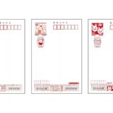 2020(令和2)年用年賀葉書のデザインとお年玉くじ賞品