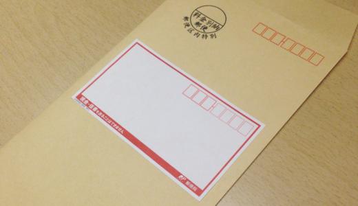 郵便区内特別郵便物の利用方法と料金割引の適応条件