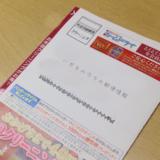 広告郵便物の利用方法と料金割引の適応条件