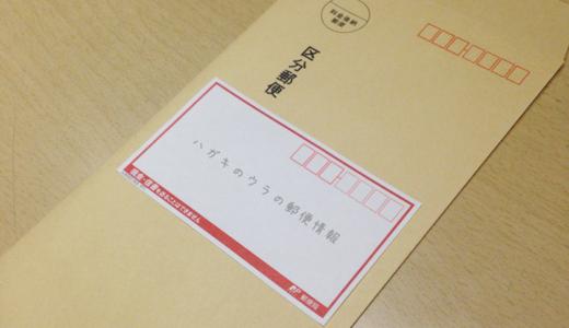 区分郵便物の利用方法と料金割引の適応条件