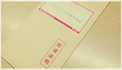 元郵便局員が教える!配達証明の郵送方法と注意点