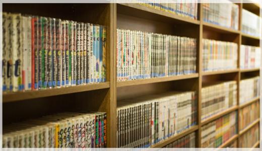 単行本・漫画本の発送方法と送料を安くする梱包方法