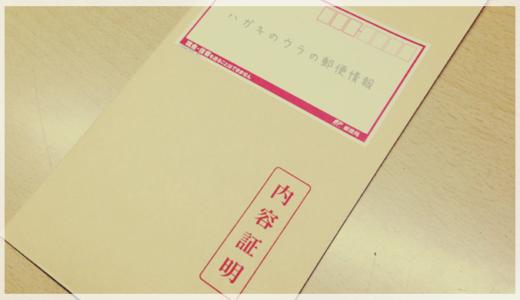 元郵便局員が教える!内容証明の郵送方法と注意点