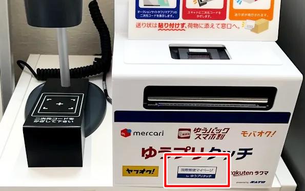 プリタッチ 国際 for 郵便 ページ ゆう サービス マイ Japan Post