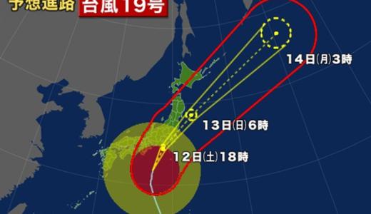 台風19号の影響による集配業務等の休止について