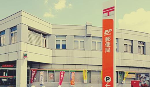 台風19号による災害に伴う郵便局の土曜・日曜等の臨時営業について