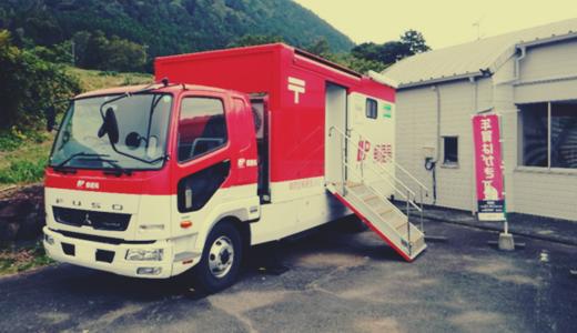 本日より福島県伊達市梁川町にて車両型郵便局による郵便局サービスの開始