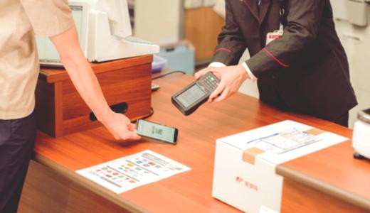 郵便局がキャッシュレス決済を導入!サービス概要や決済種類について解説