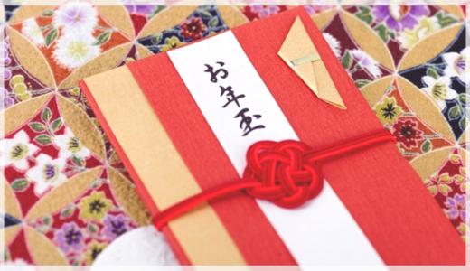 お年玉の発送方法と送料を安くする梱包方法