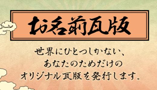 自分の名前の漢字の意味がわかる!日本郵便が提供する「お名前瓦版」が面白い