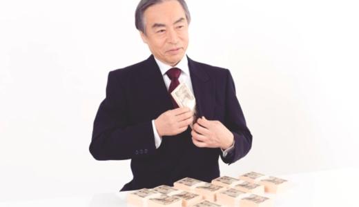 郵便局員が別納切手を着服して換金5億円!別納切手を利用した不正のカラクリ