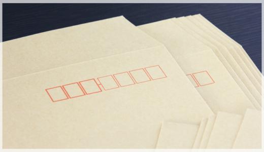 郵便の定義とサービス一覧