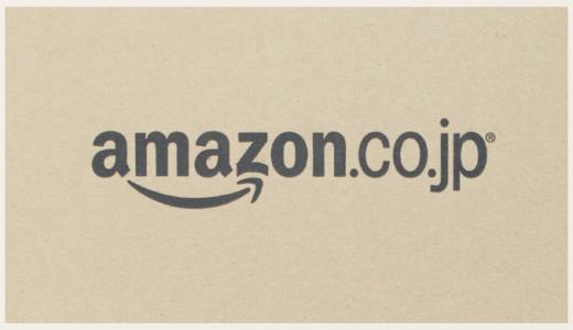 アマゾン「置き配」を標準配送方法にする実証実験