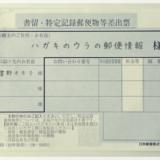 料金 郵便 特定 記録