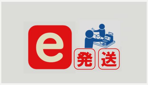 e発送の利用方法とサービス一覧