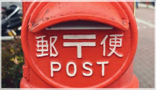 ハガキのウラの郵便検定