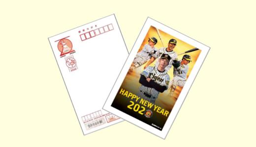 関西限定「阪神タイガースお手軽年賀はがき」の販売開始