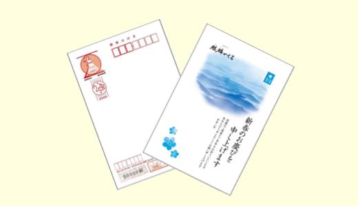 岐阜県内限定「麒麟がくる(NHK大河ドラマ)」お手軽年賀の販売開始