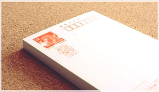 年賀葉書の発送方法と送料を安くする梱包方法
