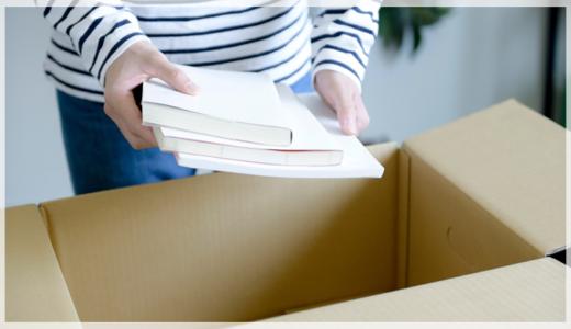 内容品から梱包・発送方法を探す