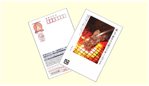 神奈川県・山梨県の一部限定「牛角ギフト付き年賀はがき」の販売開始