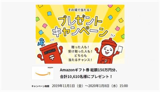 Amazonギフト券がその場で当たる!?デジタルはがきプレゼントキャンペーン