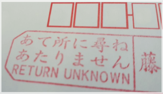 「あて所に尋ねあたりません」で還付された郵便物等の還付理由を調べる方法