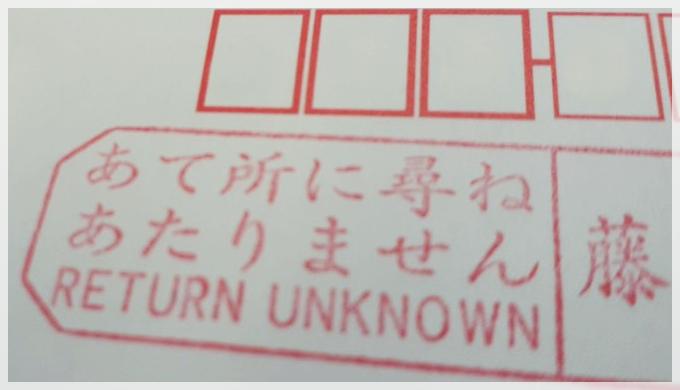 ませ 尋ね に あて 郵便 どころ ん あたり