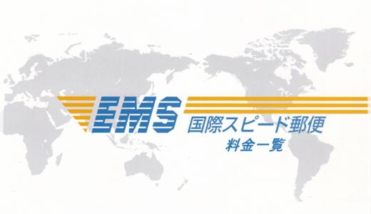 EMS(国際スピード郵便)の地帯別料金一覧表