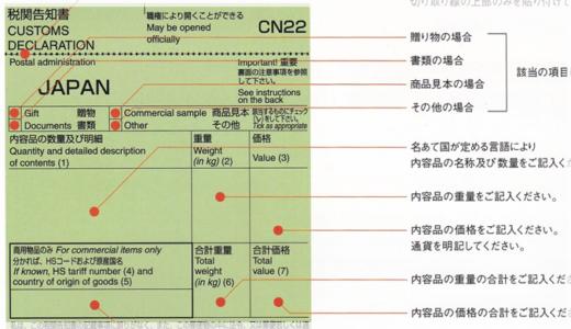 CN22(税関告知書)の書き方について