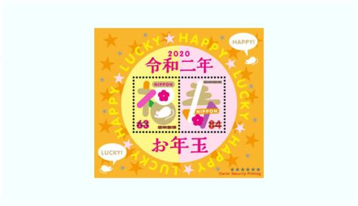 2020(令和2)年用「お年玉切手シート」の交換方法やよくある質問まとめ