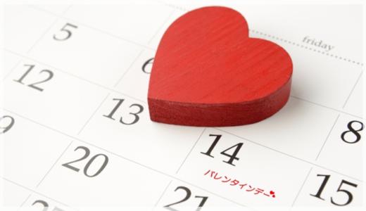 バレンタインにプレゼントを送る際の注意点とよくある質問まとめ