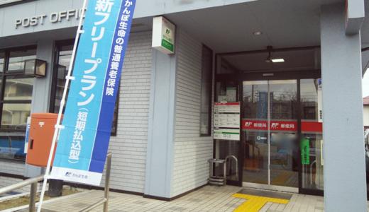 週末の外出自粛要請期間における東京都内の郵便局の営業時間短縮について
